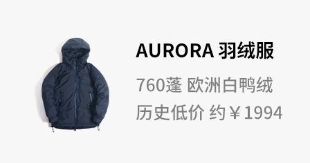 历史低价: NANGA AURORA 男士羽绒服 31904日元(需用券,约1994元)