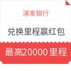 浦发银行 里程银行兑换航司里程赢红包 最高20000里程值