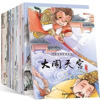 除了有点薄,其他很完美-中国经典故事绘本套装简单晒