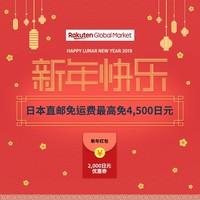海淘活动:Rakuten Global 日本直邮免运费