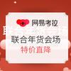 网易考拉 考拉超级品类日 联合年货会场 特价直降,Kindle故宫礼盒1388元