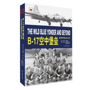 《B-17空中堡垒 美军第95轰炸机大队传》