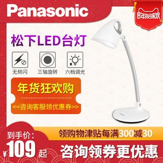 Panasonic 松下 致凡 HHLT0620 LED台灯