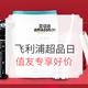 亚马逊中国 飞利浦超级品牌日