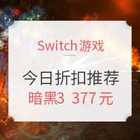 Switch不吃灰:0117 | 今日Switch折扣游戏推荐
