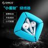 奥睿科(ORICO)数码配件收纳盒  手机数据线/耳机多功能防水缠绕器 ELR1 蓝色 12.9元