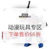 亚马逊中国 动漫玩具专区 下单售价66折