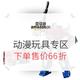亚马逊中国 动漫玩具专区