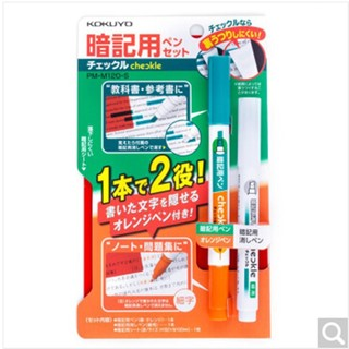 KOKUYO 国誉 PM-M120 暗记笔套装