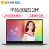 华硕(ASUS)灵耀S 2代 15.6英寸笔记本电脑( i5-8250U 8GB 256GB MX150-2G)消光灰 4499元