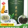 茉莉花茶2018新茶新花浓香型散装茶叶毛尖袋装小罐装泡水喝花果茶 59元