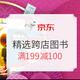 京东 图书大牌日 精选跨店图书
