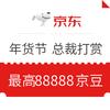 京东 年货节 总裁打赏赢京豆 最高88888京豆