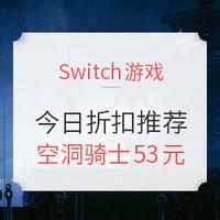 0118 | 今日Switch折扣游戏推荐