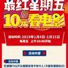 限广东地区 交通银行X影店  每周五 10元看电影