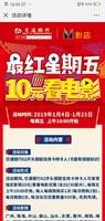 移动端:限广东地区 交通银行X影店  每周五