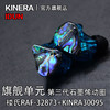 KINERA IDUN 发烧HIFI监听高解析耳机 纯天然鲍鱼壳