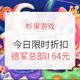 杉果游戏 周年庆典 今日限时特惠