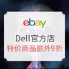 eBay Dell官方店 外星人、XPS笔记本 特价商品额外9折