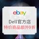 eBay Dell官方店 外星人、XPS笔记本