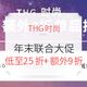 THG时尚  4家商城联合 年末清仓大促 低至2.5折+额外9折