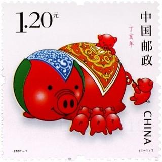 CHINA NATIONAL PHILATELIC CORPORATION 中国集邮总公司 丁亥年邮票 猪票