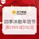 苏宁易购 四季沐歌年货节 大聚惠活动