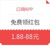 口碑网APP 免费领取专享红包 1.88-88元(可叠加浦发活动)
