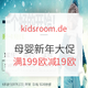 kidsroom.de 母婴新年大促 推车用品 满199欧减19欧、满380欧减38欧、满570欧减57欧
