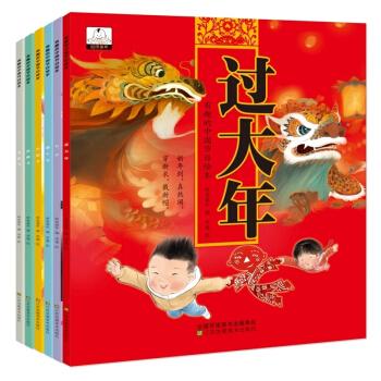 《有趣的中国传统节日绘本》全套6册