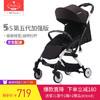 悠悠 第五代加强版婴儿推车 5s婴儿车可坐可躺可折叠伞车 5S黑色 529元(需用券)