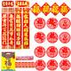 旺加福 春节对联礼包 31件套