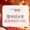 京东 囤书过大年 全品类30万图书 每满100-50,抢200-50券,最高满400-250