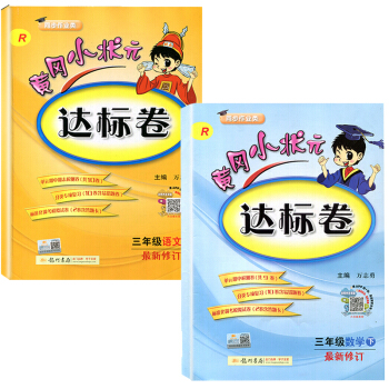 《2019春 黄冈小状元达标卷 三年级下册 语文+数学》2本套装