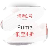 促销活动: 海淘1号 Puma 爆款人气王蝴蝶结系列款