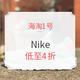 多平台:跨界混搭鞋款 Nike 耐克 Huarache系列 运动鞋 低至4折。 低至4折