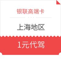 移动端:限上海地区 银联  高端信用卡
