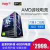 宁美国度AMD锐龙R5 2600/GTX1050Ti台式电脑主机吃鸡游戏组装全套 2999元