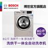 Bosch/博世 WDG284E91W 8公斤洗烘干一体滚筒全自动洗衣机 5590元