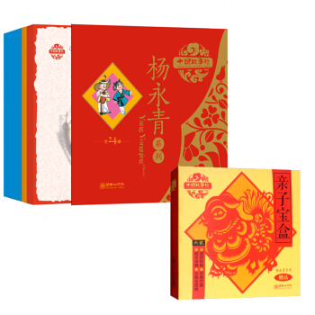 《杨永青经典中国故事:中国故事绘》(套装24册)