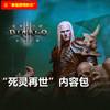 官方直营《暗黑破坏神3》:死灵再世内容包直充暴雪游戏战网国服 45元
