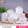 景德镇餐具套装55头陶瓷餐具  55头配品锅 149元