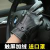 皮手套男士冬季保暖触屏手套冬天骑车加绒加厚防水防风骑行摩托车 14.8元(需用券)