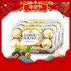 Ferrero 费列罗48粒 意大利进口费列罗榛果金莎巧克力 T16粒/盒200克*3盒(批量采购有优惠) 96元
