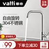 华帝(VATTI) 厨房水龙头 卫浴洗菜盆冷热水龙头可旋转水槽龙头 不锈钢主体 304不锈钢B款 061101 99元