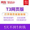 yonyou 用友 t3 网页版 ERP 普及版 3账套/年 298元包邮