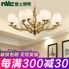 雷士 美式吊灯ZMDI1070客厅简欧灯奢华餐厅灯现代家用大气鹿角灯具 899元包邮(需用券)