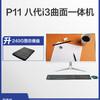 攀升 P11 i3 8100家用办公台式一体机电脑主机全套高配23.6英寸 2349元