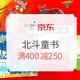 京东 童书年货节 值得买专享绘本