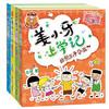《姜小牙上学记》(套装共4册) 89.1元,可400-250